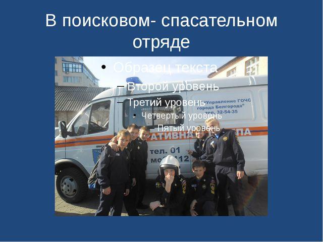 В поисковом- спасательном отряде