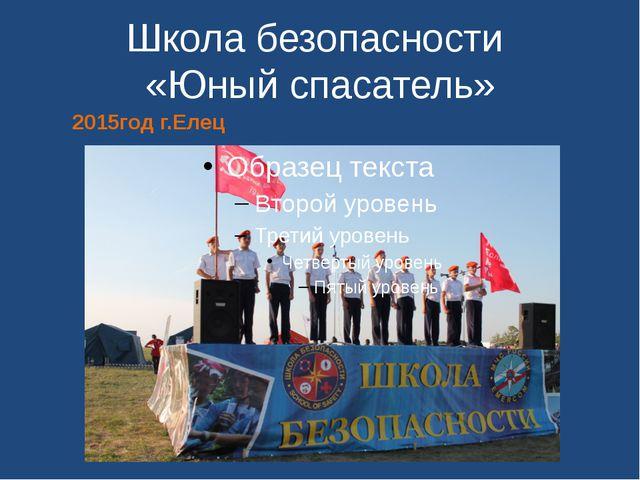 Школа безопасности «Юный спасатель» 2015год г.Елец