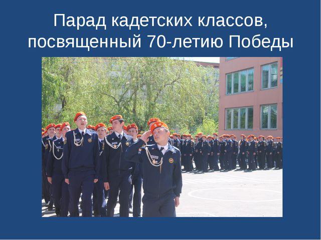 Парад кадетских классов, посвященный 70-летию Победы