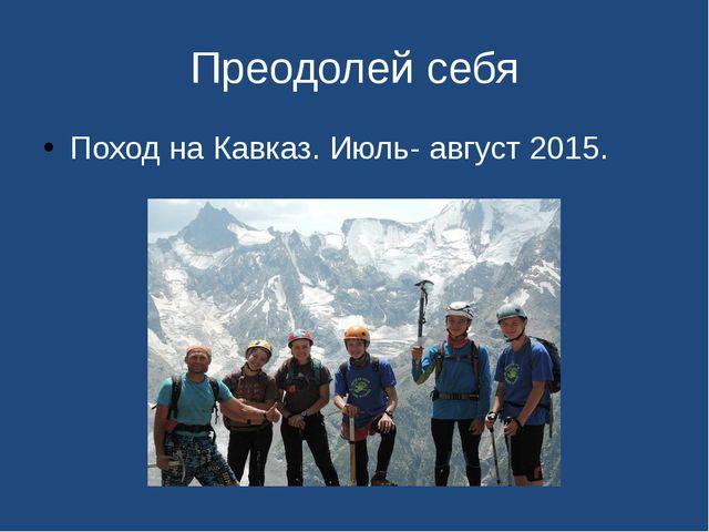 Преодолей себя Поход на Кавказ. Июль- август 2015.
