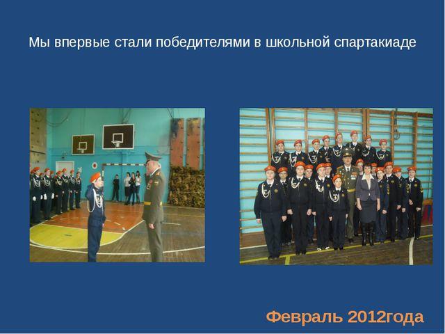 Мы впервые стали победителями в школьной спартакиаде Февраль 2012года