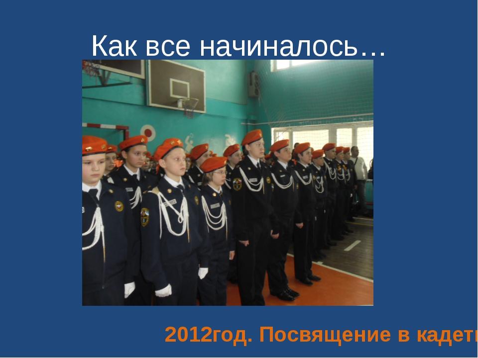 Как все начиналось… 2012год. Посвящение в кадеты