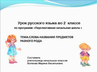 Урок русского языка во 2 классе по программе «Перспективная начальная школа