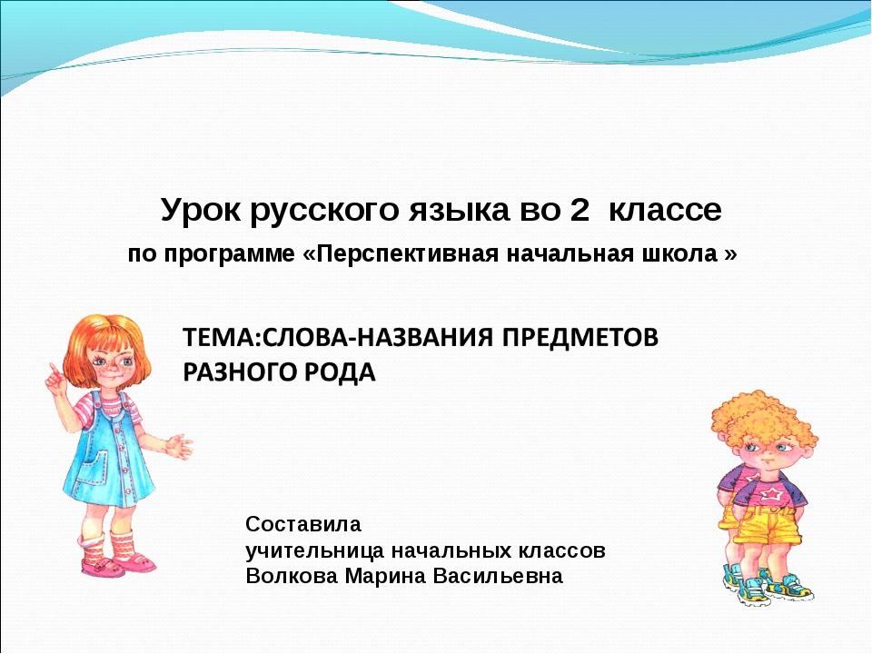Урок русского языка во 2 классе по программе «Перспективная начальная школа...