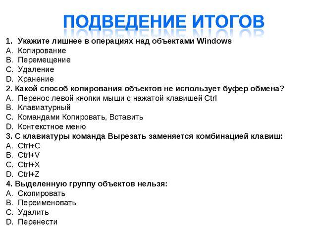 Укажите лишнее в операциях над объектами Windows Копирование Перемещение Уда...