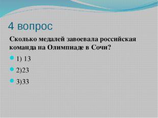 4 вопрос Сколько медалей завоевала российская команда на Олимпиаде в Сочи? 1)