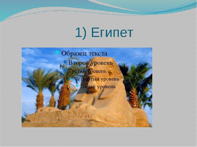 1) Египет