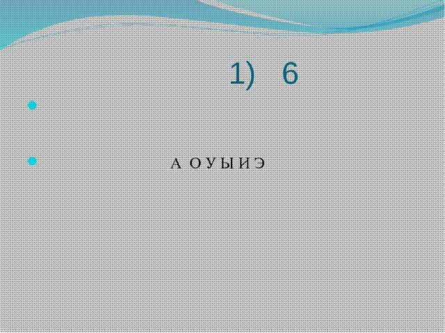 1) 6 А О У Ы И Э