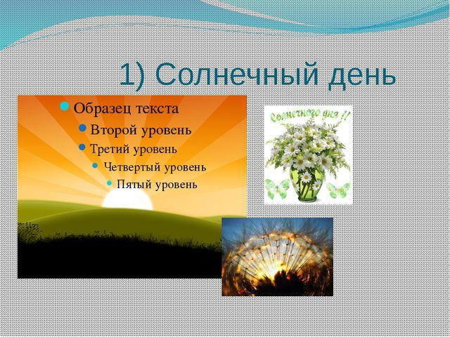 1) Солнечный день