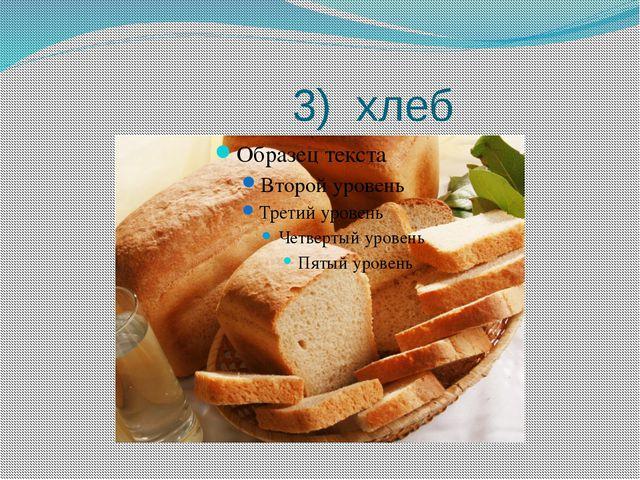 3) хлеб