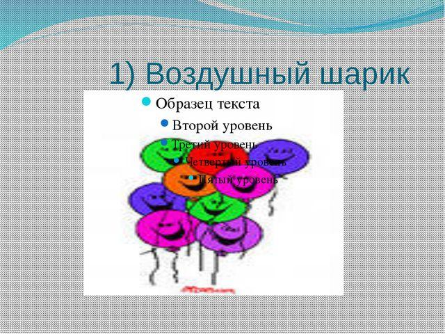 1) Воздушный шарик