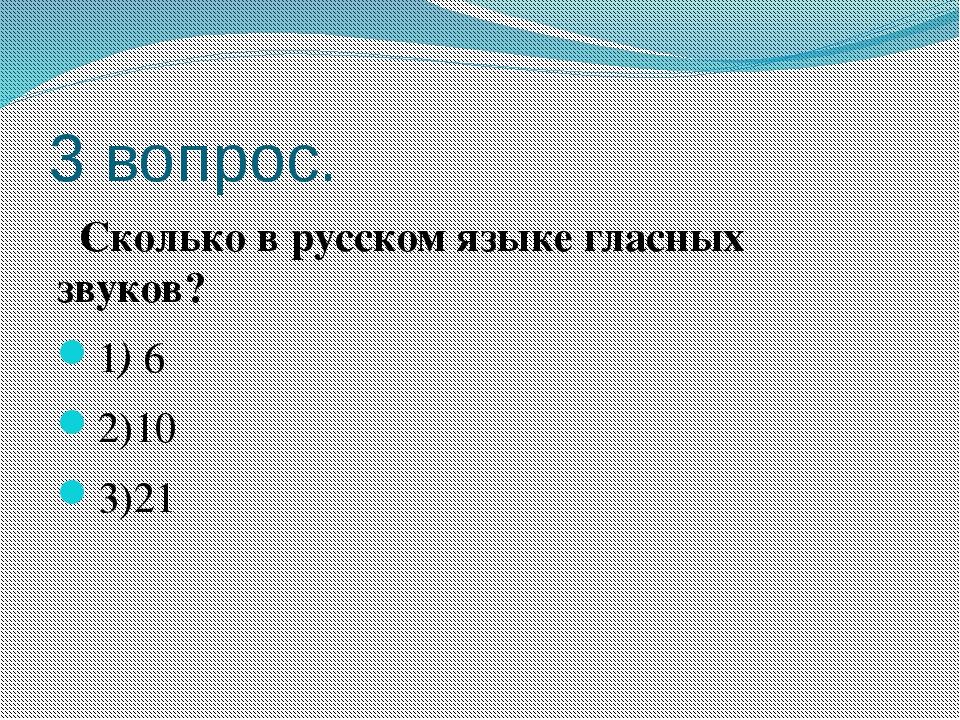 3 вопрос. Сколько в русском языке гласных звуков? 1) 6 2)10 3)21