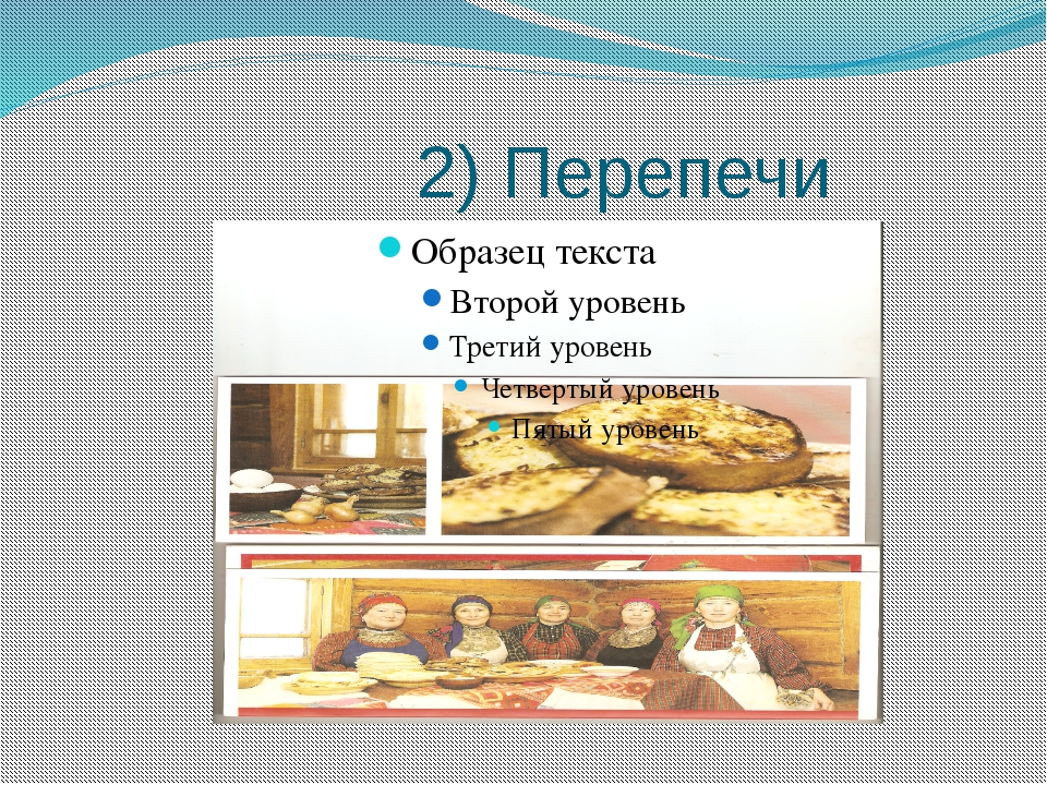 2) Перепечи