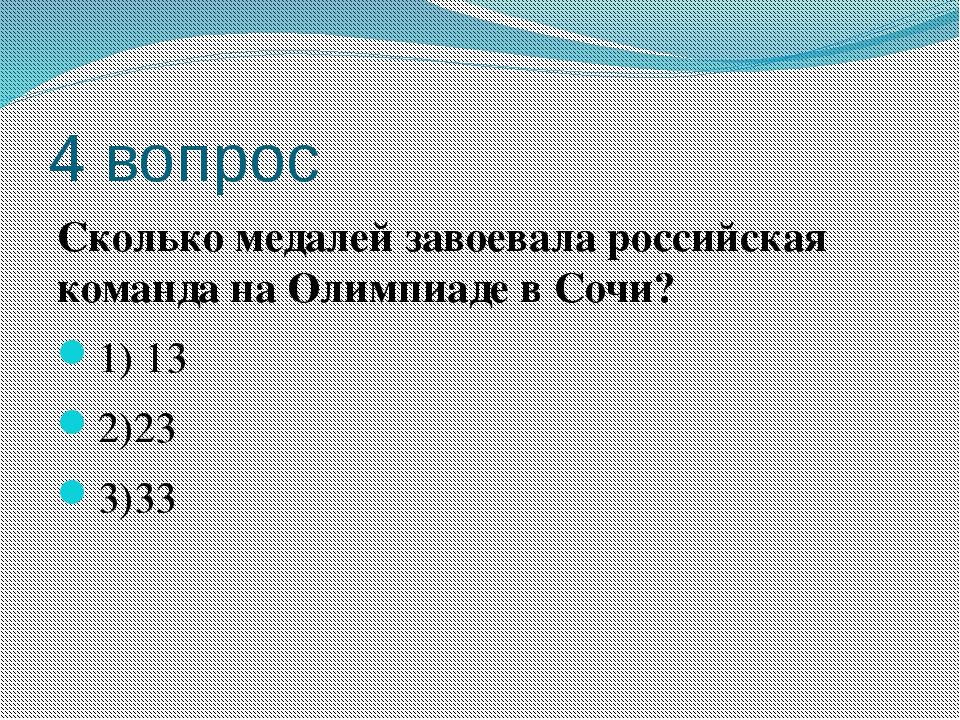 4 вопрос Сколько медалей завоевала российская команда на Олимпиаде в Сочи? 1)...