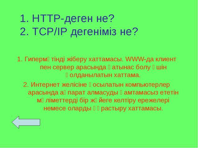 1. HTTP-деген не? 2. TCP/IP дегеніміз не? 1. Гипермәтінді жіберу хаттамасы. W...