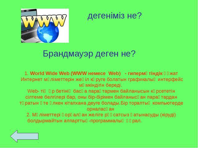 1. World Wide Web (WWW немесе Web) - гипермәтіндік құжат Интернет мәліметтері...