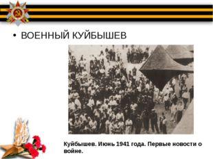 ВОЕННЫЙ КУЙБЫШЕВ Куйбышев. Июнь 1941 года.Первые новости о войне.