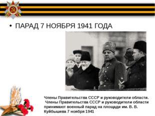 ПАРАД 7 НОЯБРЯ 1941 ГОДА Члены Правительства СССР и руководители области. Чле
