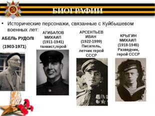 БИОГРАФИИ Исторические персонажи, связанные с Куйбышевом военных лет: АБЕЛЬ Р