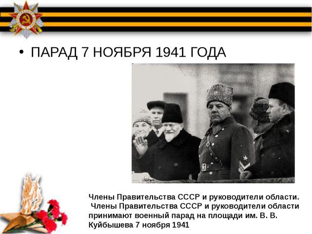 ПАРАД 7 НОЯБРЯ 1941 ГОДА Члены Правительства СССР и руководители области. Чле...