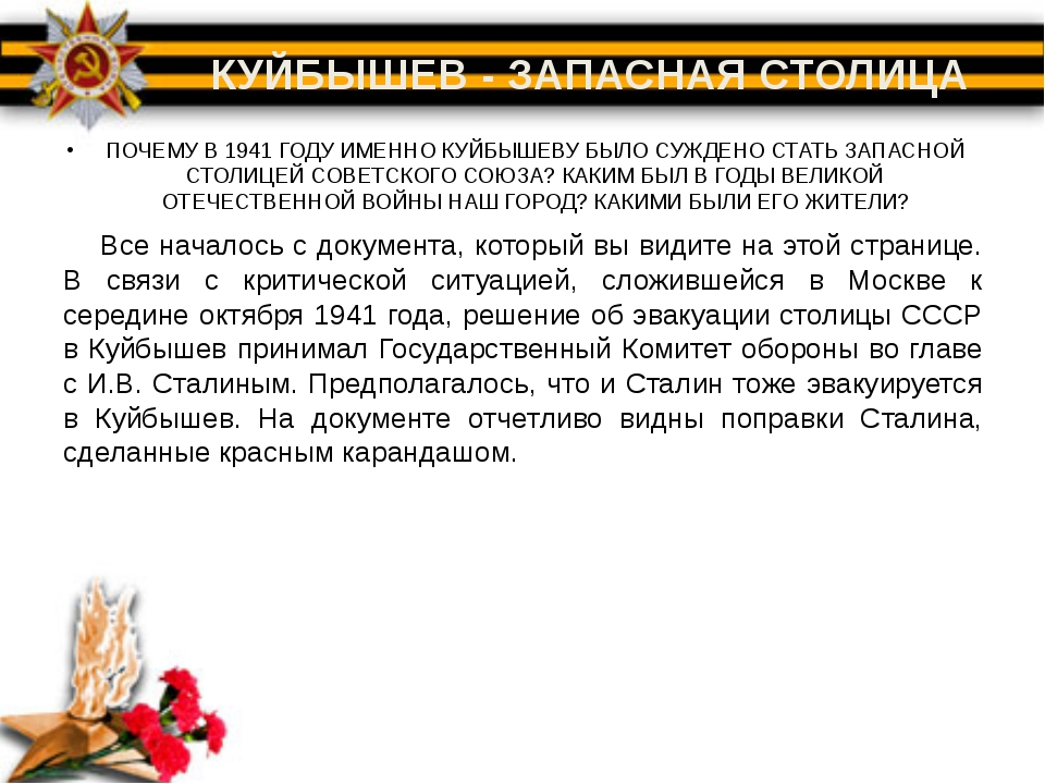 КУЙБЫШЕВ - ЗАПАСНАЯ СТОЛИЦА ПОЧЕМУ В 1941 ГОДУ ИМЕННО КУЙБЫШЕВУ БЫЛО СУЖДЕНО...