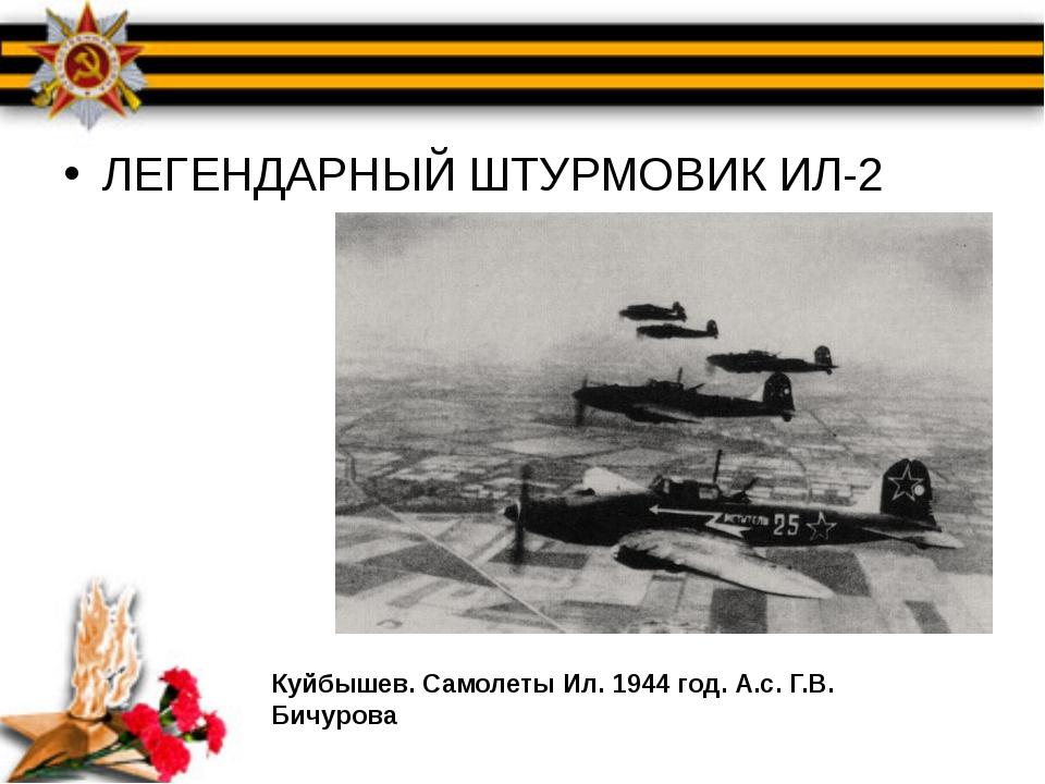 ЛЕГЕНДАРНЫЙ ШТУРМОВИК ИЛ-2 Куйбышев. Самолеты Ил. 1944 год. А.с. Г.В. Бичурова