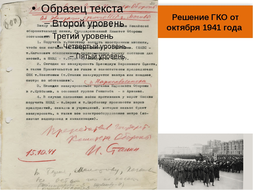 Решение ГКО от октября 1941 года