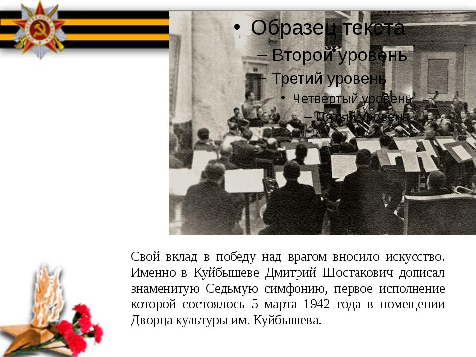 Свой вклад в победу над врагом вносило искусство. Именно в Куйбышеве Дмитрий...