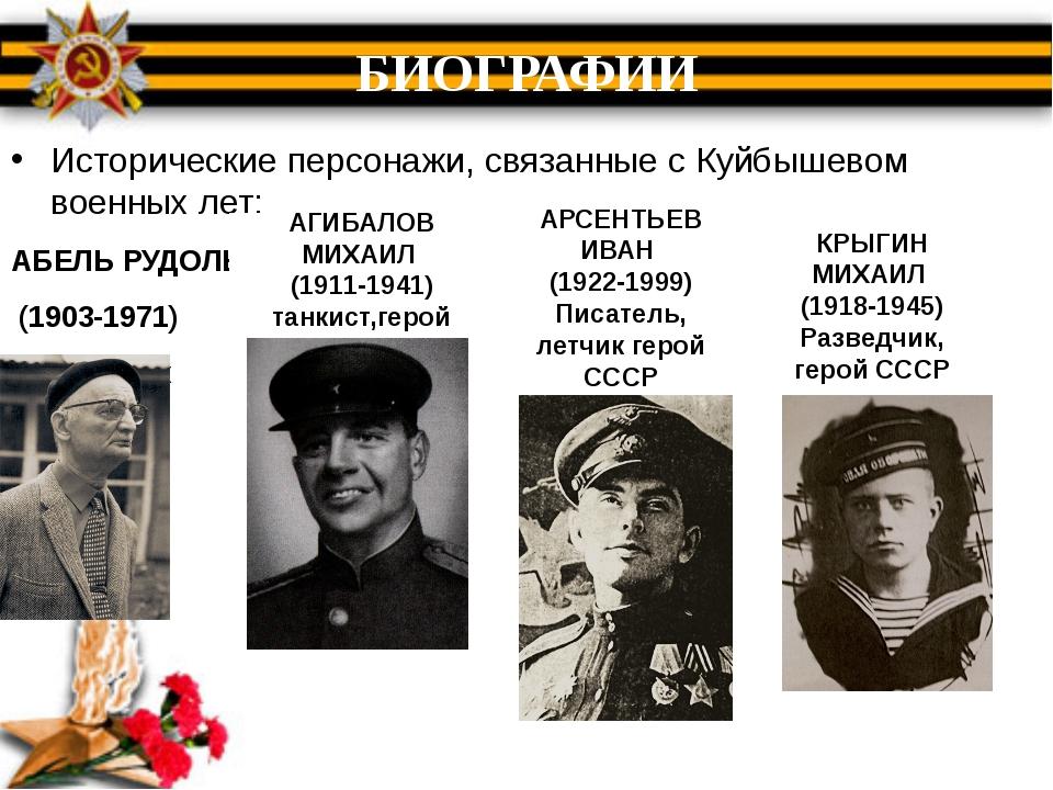 БИОГРАФИИ Исторические персонажи, связанные с Куйбышевом военных лет: АБЕЛЬ Р...
