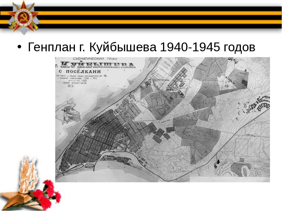 Генплан г. Куйбышева 1940-1945 годов