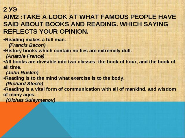 2 УЭ AIM2 :TAKE A LOOK AT WHAT FAMOUS PEOPLE HAVE SAID ABOUT BOOKS AND READIN...