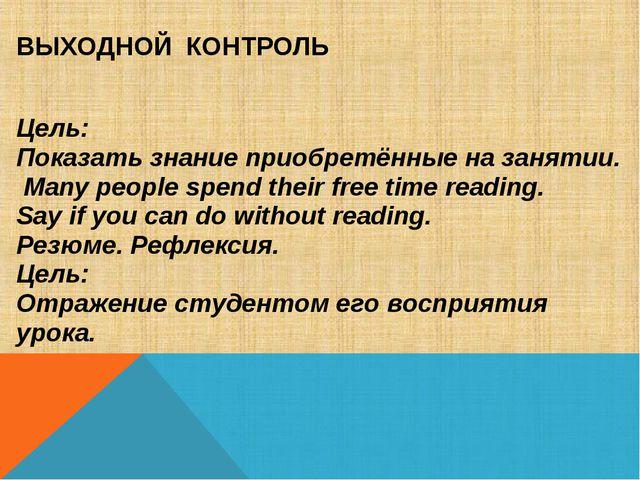 ВЫХОДНОЙ КОНТРОЛЬ Цель: Показать знание приобретённые на занятии. Many peop...