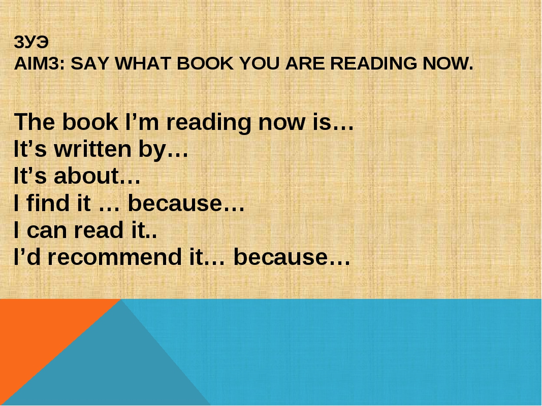 3УЭ AIM3: SAY WHAT BOOK YOU ARE READING NOW. The book I'm reading now is… It'...