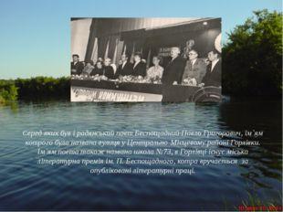 Серед яких був і радянський поет Беспощадний Павло Григорович, ім`ям котрого