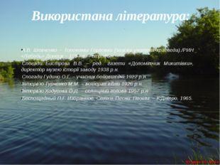 Використана література:  А.В. Шевченко – Топонимы Горловки (заиски учителя-к