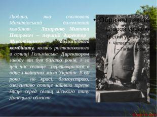 Людина, яка очолювала Микитіаський доломітний комбінат - Лазаренко Микита Пе