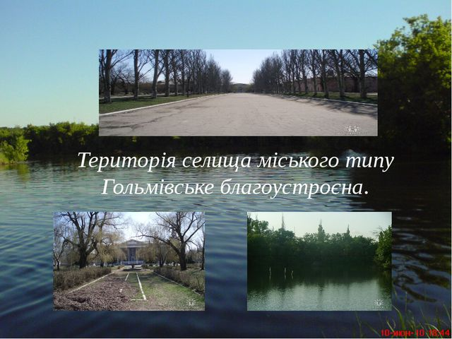 Територія селища міського типу Гольмівське благоустроєна.