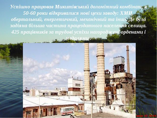 Успішно працював Микитівський доломітний комбінат, в 50-60 роки відкривалися...