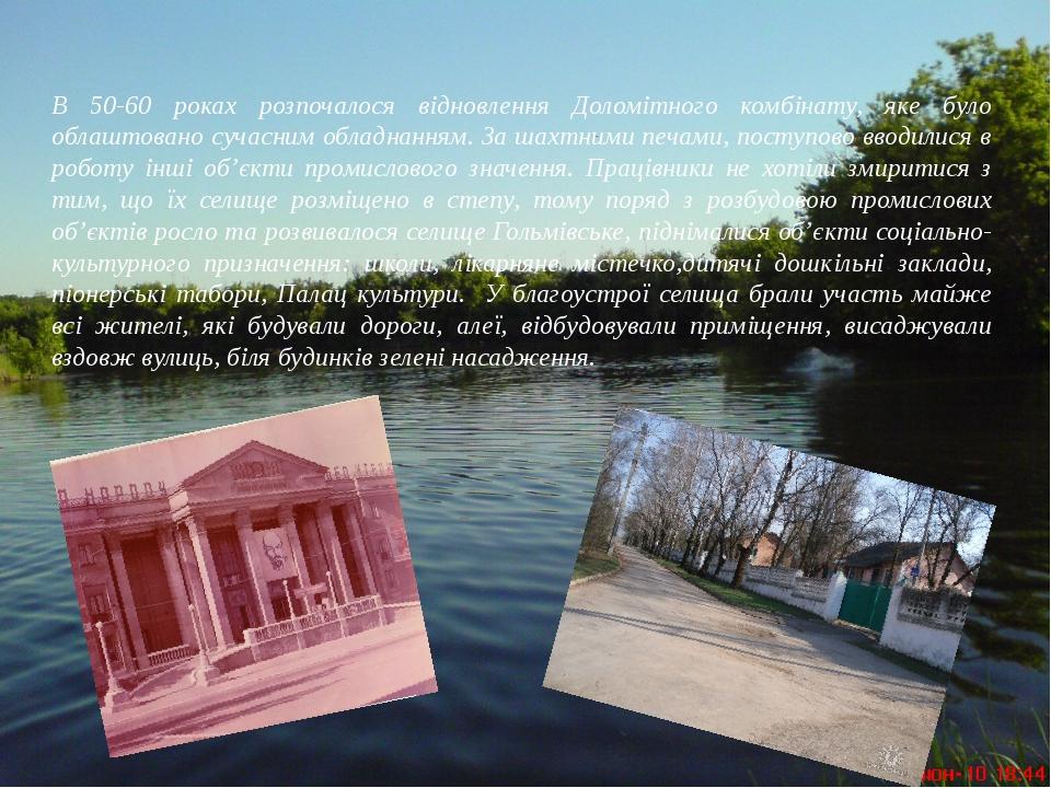 В 50-60 роках розпочалося відновлення Доломітного комбінату, яке було облашто...