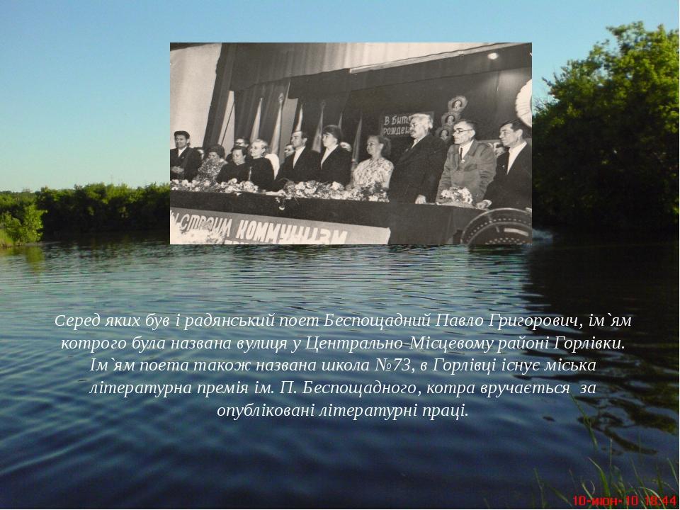 Серед яких був і радянський поет Беспощадний Павло Григорович, ім`ям котрого...