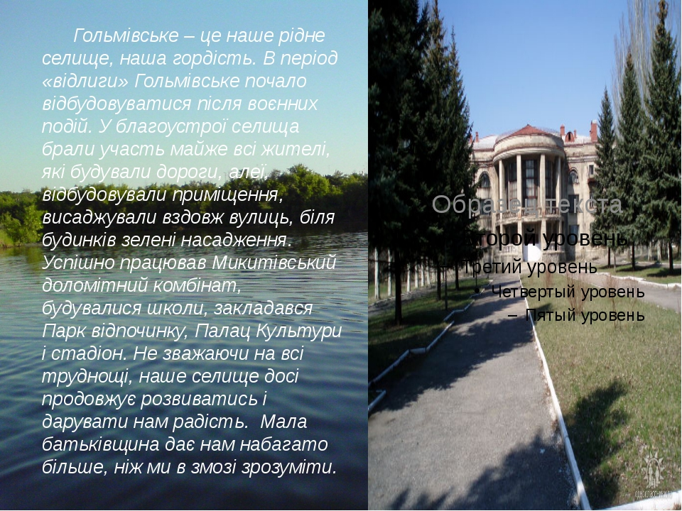 Гольмівське – це наше рідне селище, наша гордість. В період «відлиги» Гольмі...