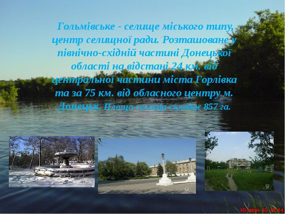 Гольмівське - селище міського типу, центр селищної ради. Розташоване у півні...