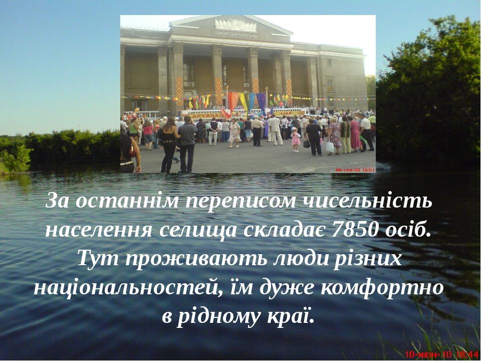 За останнім переписом чисельність населення селища складає 7850 осіб. Тут про...