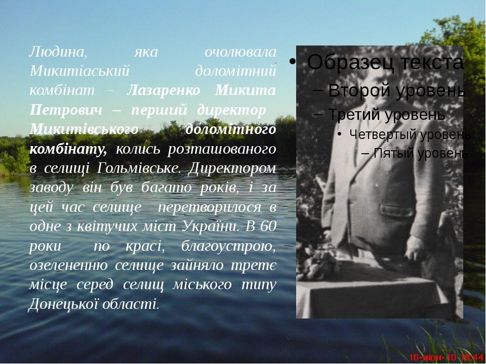 Людина, яка очолювала Микитіаський доломітний комбінат - Лазаренко Микита Пе...