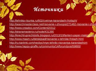 Источники http://tehnika-risunka.ru/602/cvetnye-karandashi-frottazh/ http://s