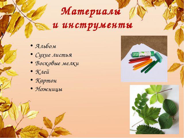 Материалы и инструменты Альбом Сухие листья Восковые мелки Клей Картон Ножницы