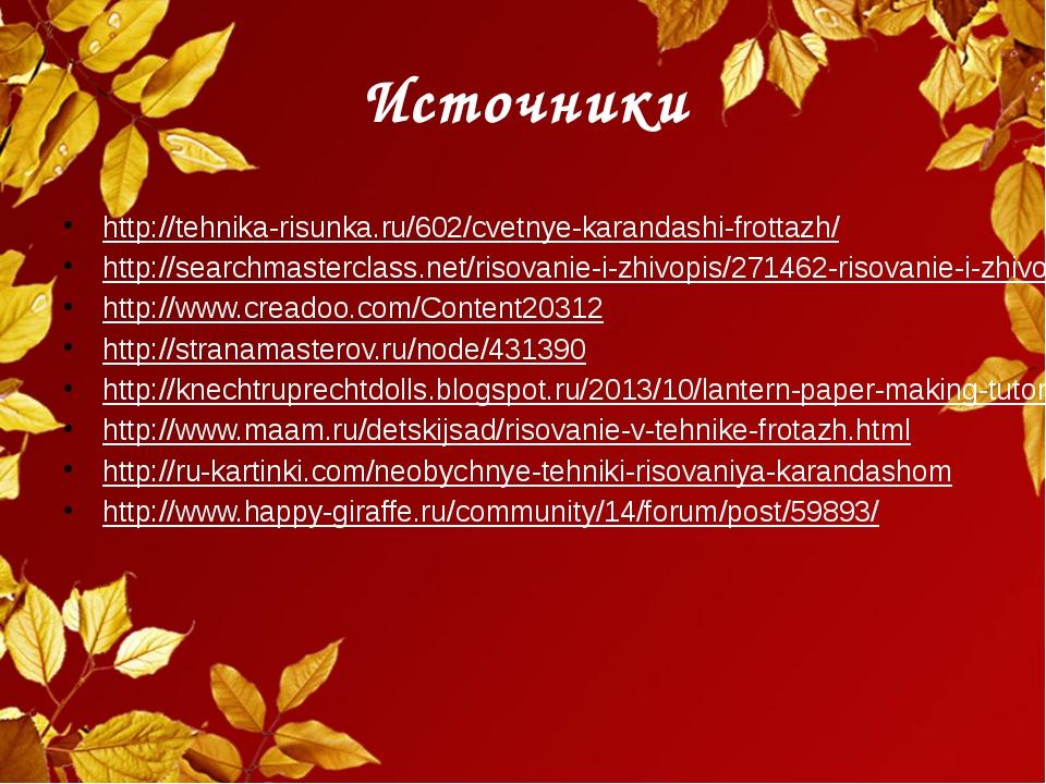 Источники http://tehnika-risunka.ru/602/cvetnye-karandashi-frottazh/ http://s...