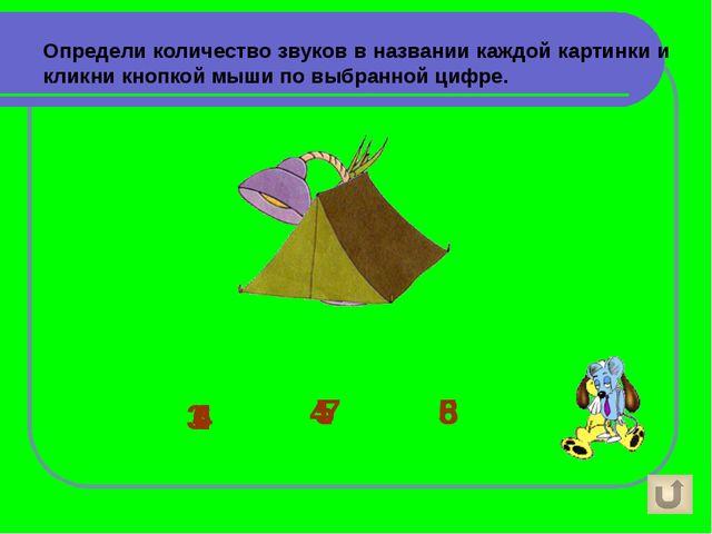 Впиши в кружки третью букву в названии каждой картинки. Кликни кнопкой мыши...