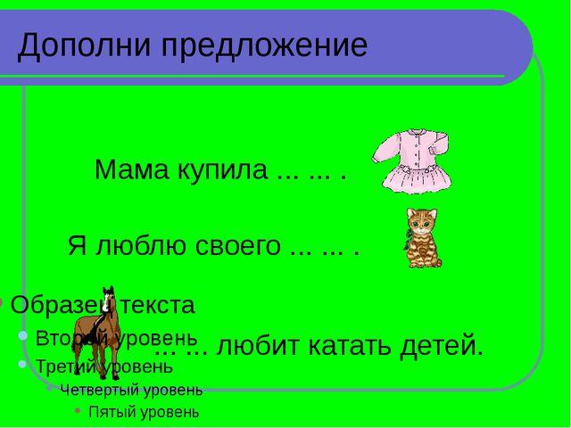 Дополни предложение Вова пил … Марина ела … Мама звала … У Бориса … сына сок...
