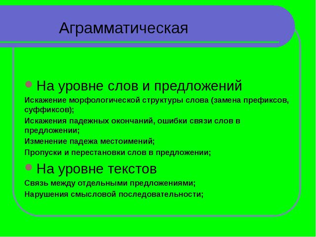 Аграмматическая дисграфия